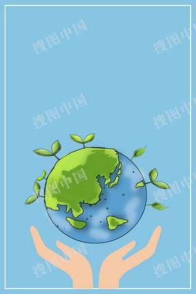 綠色地球日手托地球保護地球
