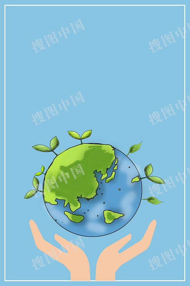 绿色地球日手托地球保护地球