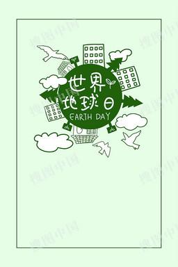 世界地球日公益环保PSD分层