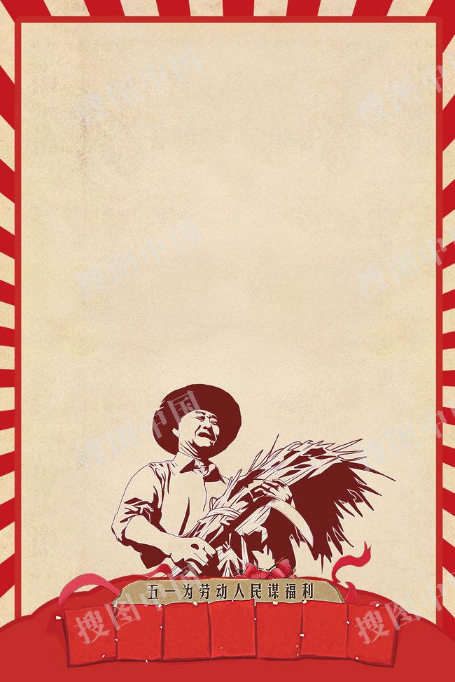 五一劳动节海报背景