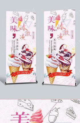 冰淇淋食物宣传展架