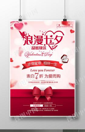 紅色浪漫情人節七夕海報促銷海報