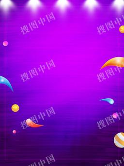 618紫色渐变电商促销海报背景