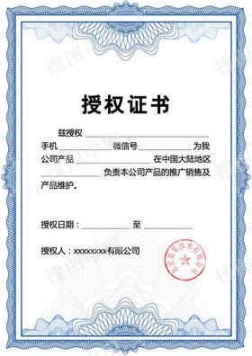 授权证书模板