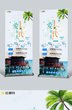 假期旅行蜜月淡藍色系海島風旅行社通用促銷易拉寶