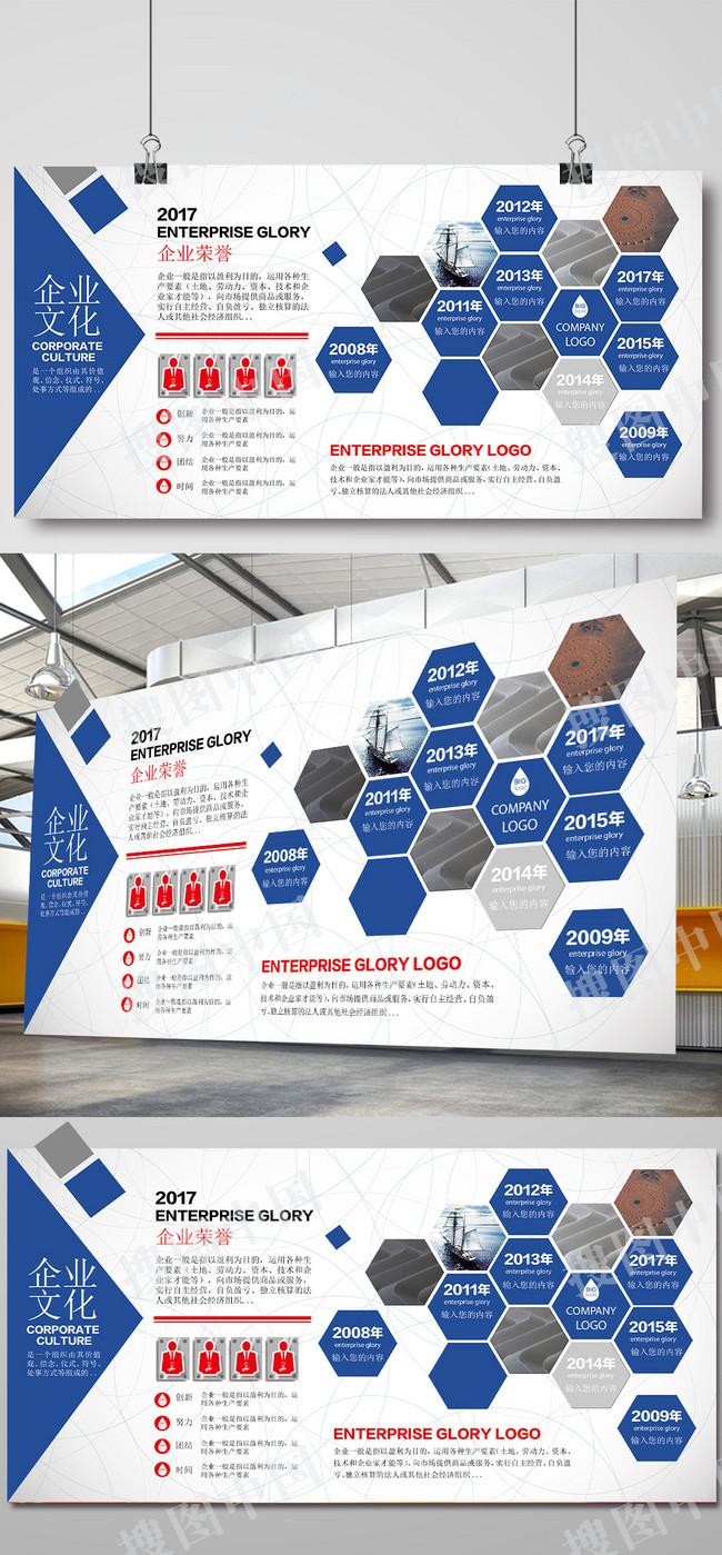 大气立体企业文化墙公司简介背景墙
