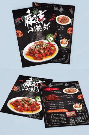 時尚中國菜麻辣小龍蝦菜單宣傳頁設計
