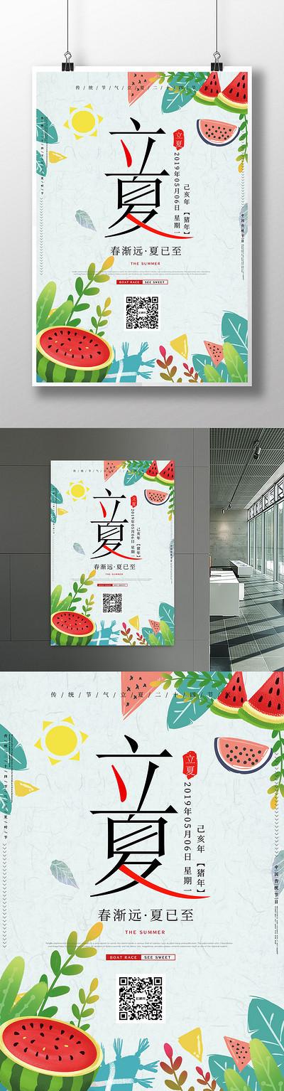 创意简约简洁24节气之立夏宣传海报