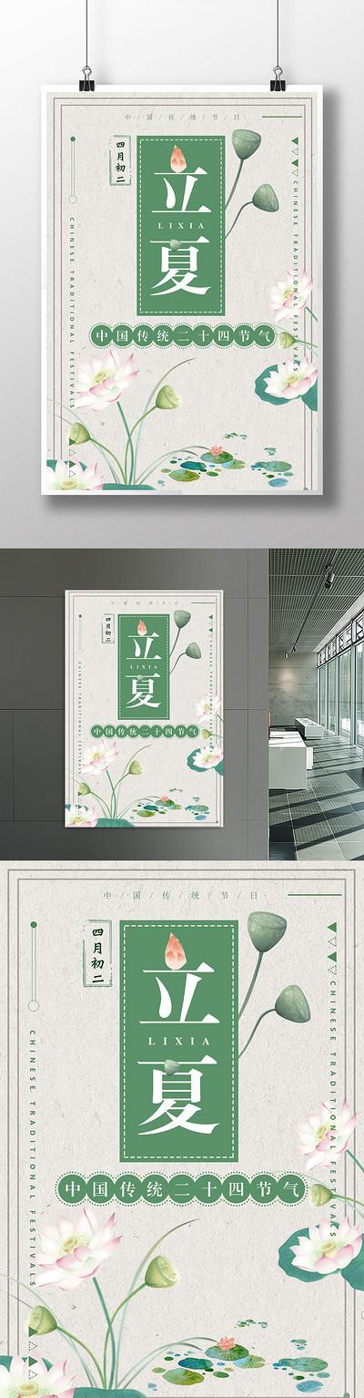 创意中国风立夏二十四节气海报