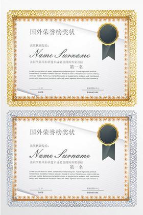 国外荣誉证书榜奖状证书模板