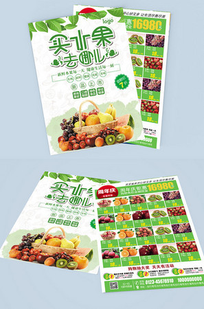 绿色健康自家农场买水果去哪儿宣传单