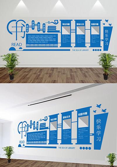 微立体校园文化墙形象墙党建文化制度墙