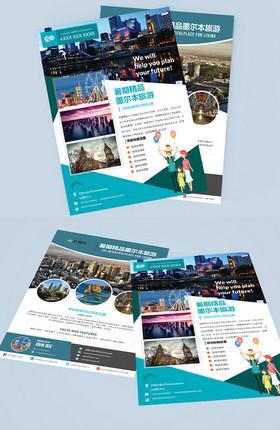 创意简约墨尔本旅游宣传单页