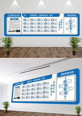 文化历程展板医院文化墙