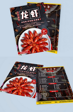 小龙虾宣传单