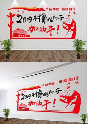 微立体2019年撸起袖子加油干党建文化墙