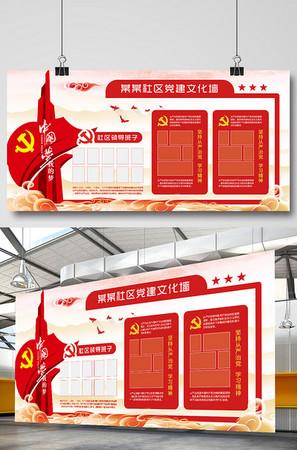 红色党建文化墙政府宣传栏展板