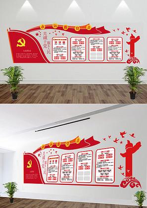 党建文化墙立体墙面设计