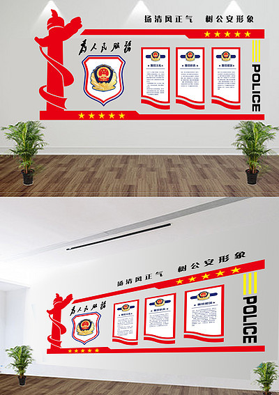 2019年红色警局文化墙立体展板