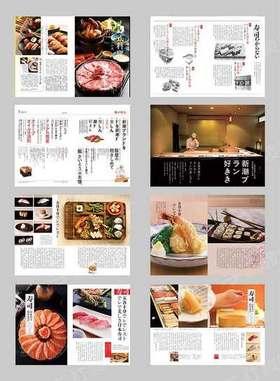 寿司食物宣传画册设计