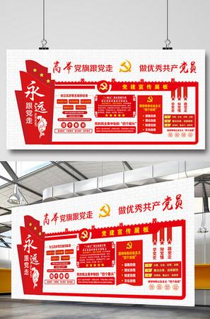 高兴党旗跟党走做优秀共产党员文化墙