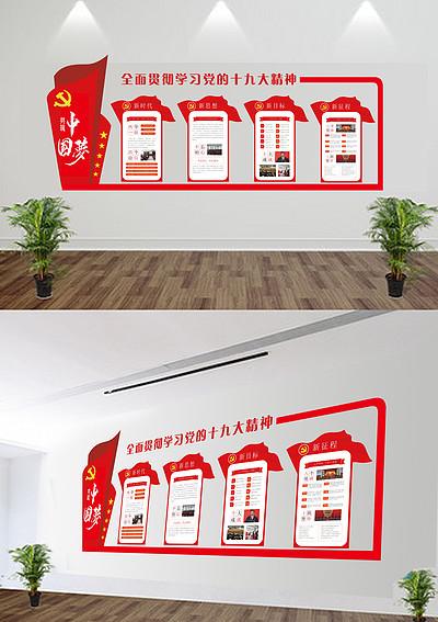 中国梦党建文化墙立体展板