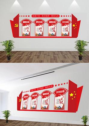 廉政文化墙形象墙党建文化制度墙微立体