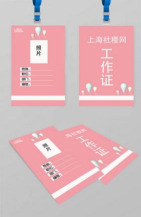 粉色创意工作证