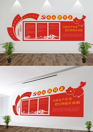 中国风红色微立体党建文化墙展板