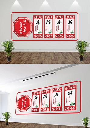 红色党建廉政文化墙立体