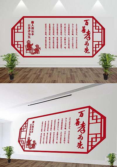 2019年中国风百善孝为先立体校园文化墙