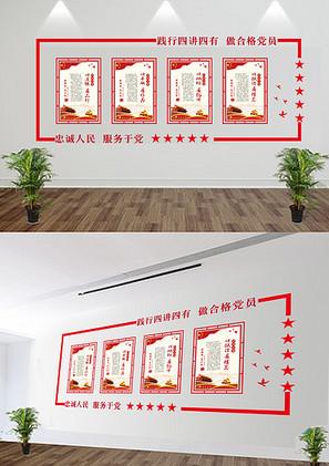 中国风红色立体党建文化墙