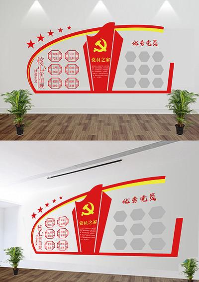 红色党建文化墙党员照片