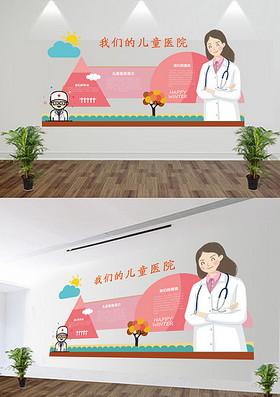 卡通风格儿童医院文化墙