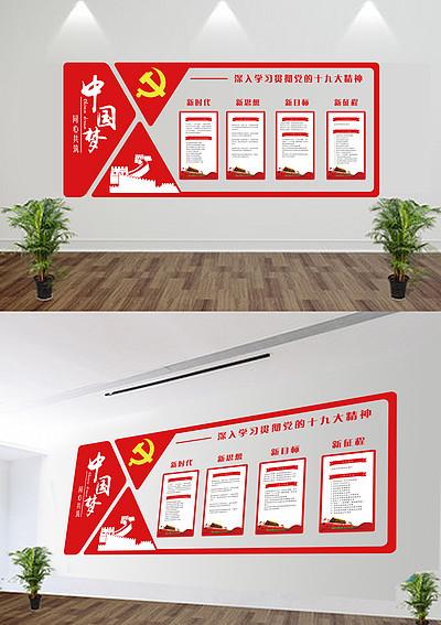红色党建19大文化墙