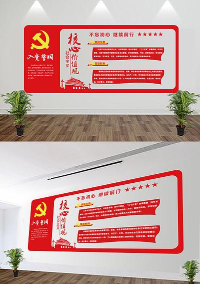 红色大气党建文化墙微立体展版