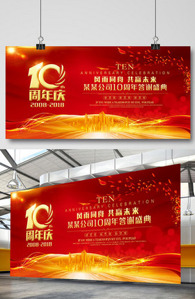 大氣紅色10周年慶企業年會周年慶展板