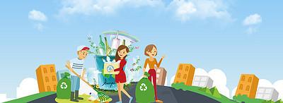 爱护环境打扫卫生背景