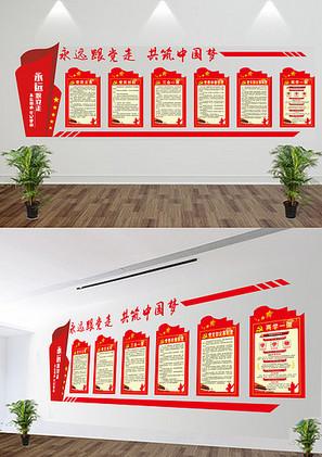 党员之家党建文化墙党员活动室布置