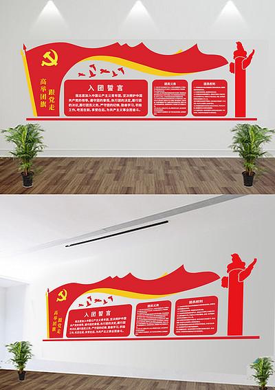 入团党建文化墙设计