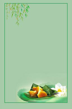 简单端午节粽子背景