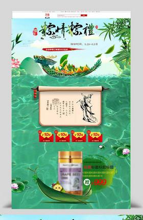 粽情粽禮淘寶天貓PC端首頁