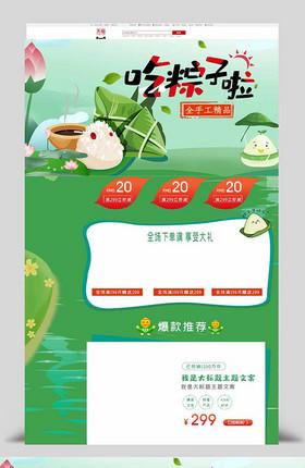 吃粽子啦淘寶PC端首頁
