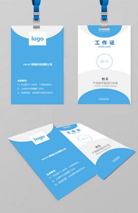 公司蓝色经典工作证书