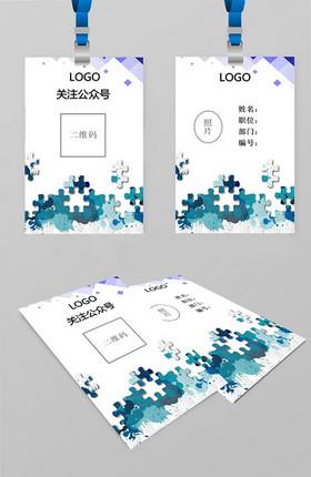 蓝色拼图创意工作证
