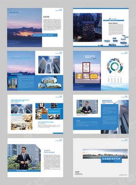 蓝色大气简约商务企业画册封面模板
