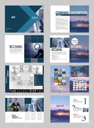 时尚大气企业画册封面设计