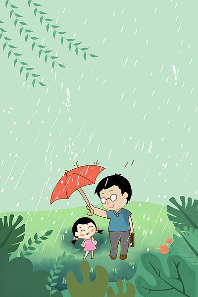 爸爸帮孩子打伞卡通风背景