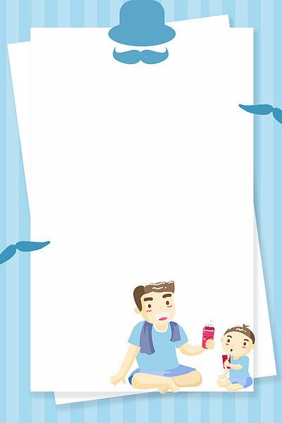 简约小清新爸爸和孩子背景