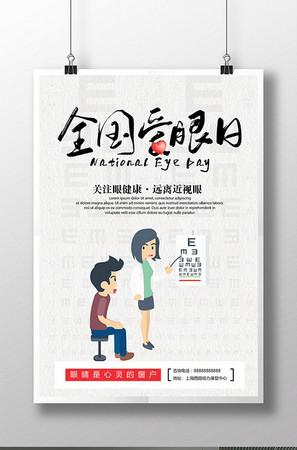 卡通全国爱眼日海报